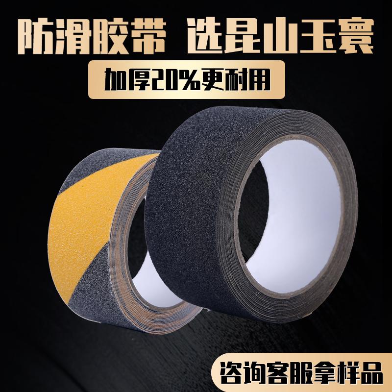 防滑胶带多少钱一卷
