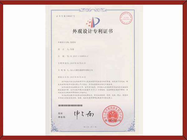 枫叶专利证书