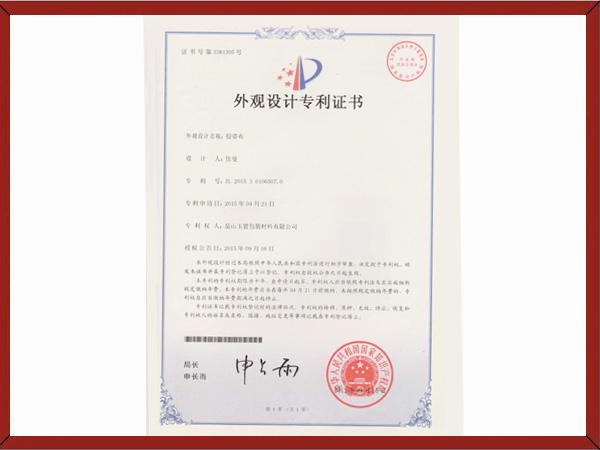 胶带布(英式CP专利证书)