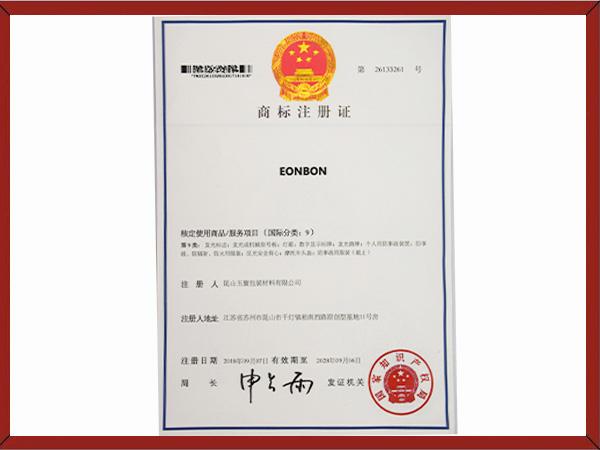 第九类商标注册证书