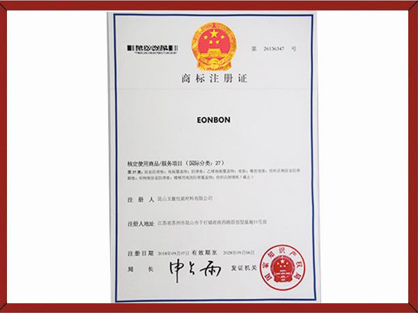 第27类商标注册证书