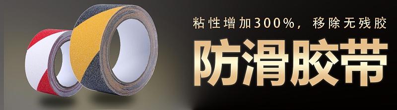上海防滑胶带厂家直销