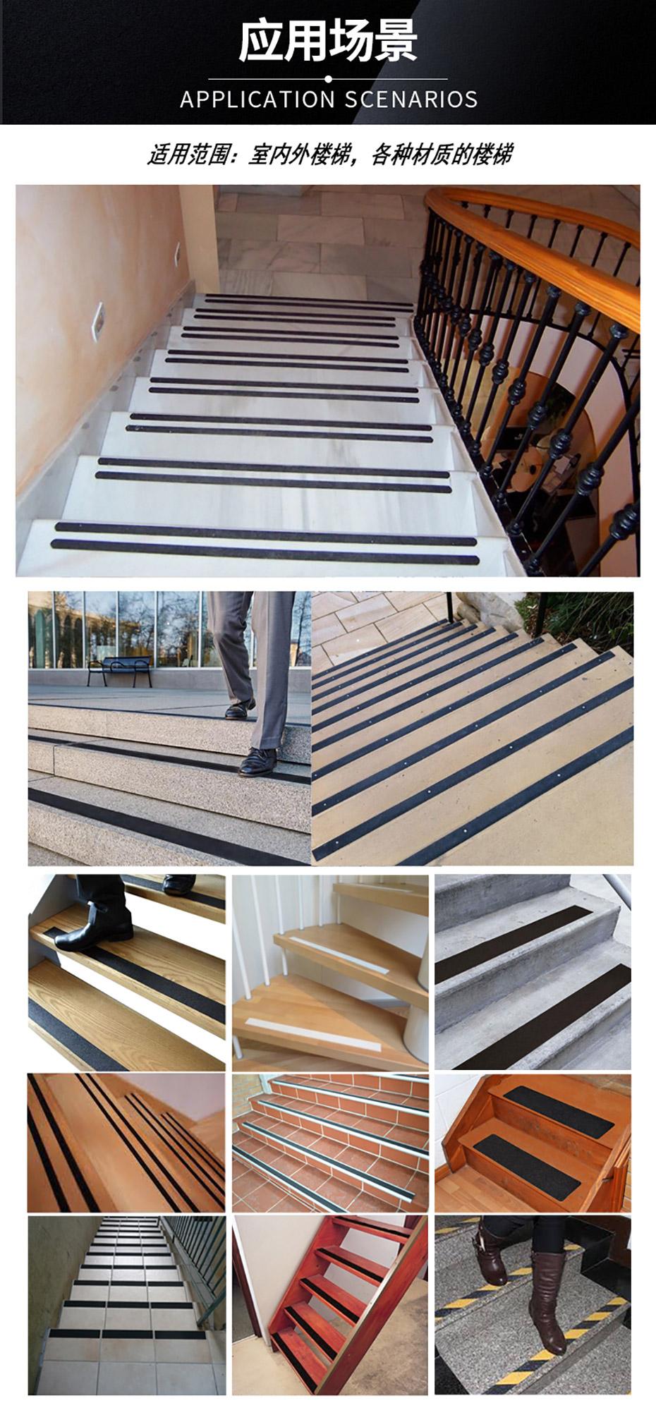 楼梯防滑胶带
