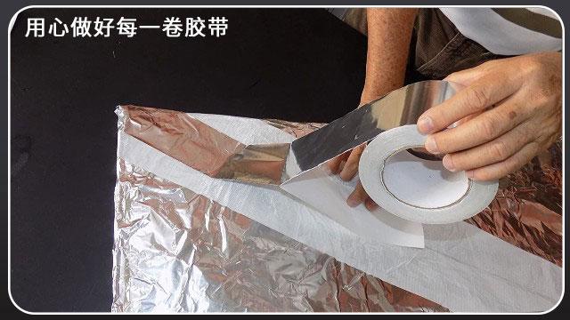 铝箔胶带,应用领域介绍[玉寰胶带]