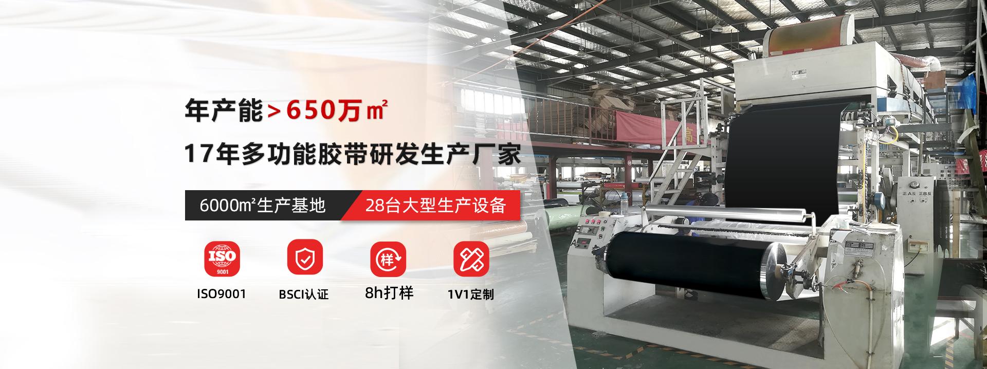 PVC防滑胶带,PET防滑胶带,PEVA防滑胶带,昆山玉寰厂家直销