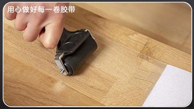 peva防滑胶带母卷生产厂家-20年生产销售经验【玉寰胶带】