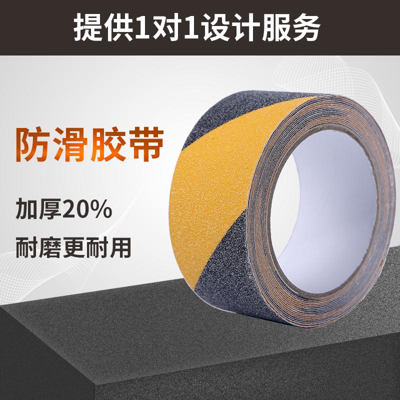 上海防滑胶带