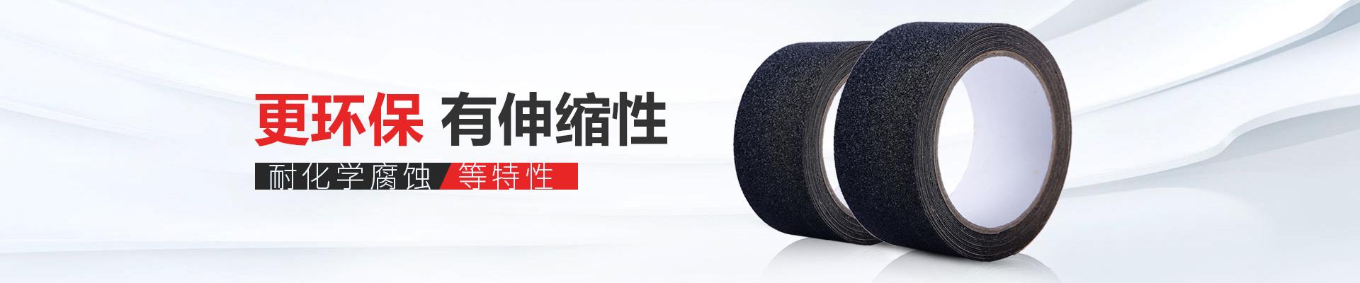 玉寰防滑胶带更环保、有伸缩性