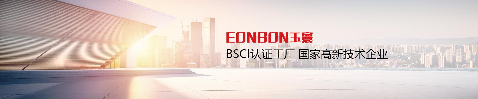 玉寰胶带BSCI认证工厂、国家高新技术企业