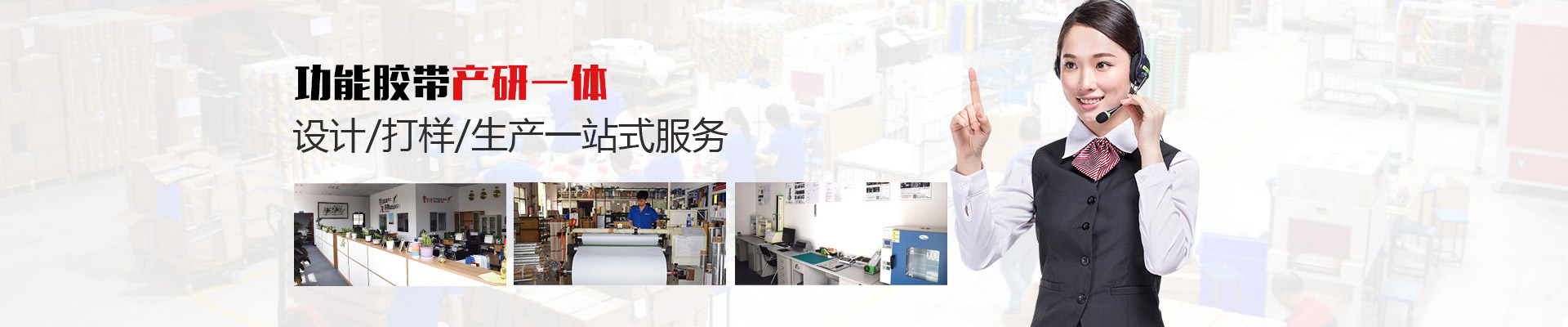 玉寰功能胶带产研一体设计/打样/生产一站式服务