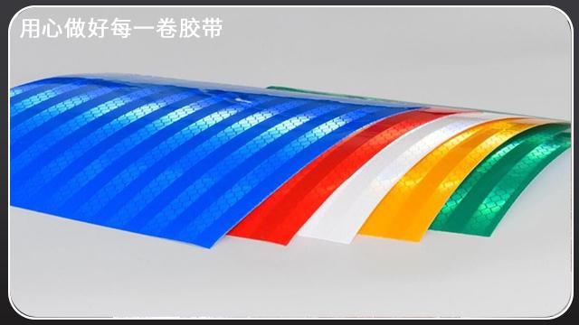 反光膜厂家-研发生产一体化【玉寰胶带】