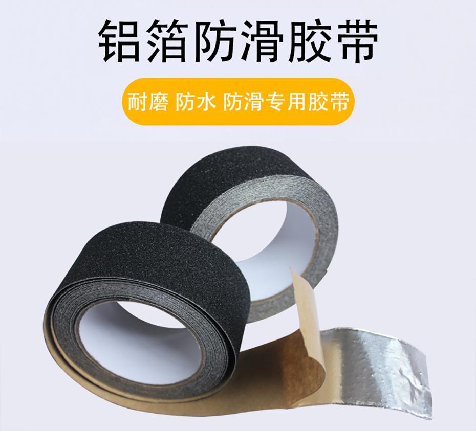 铝箔防滑胶带 1