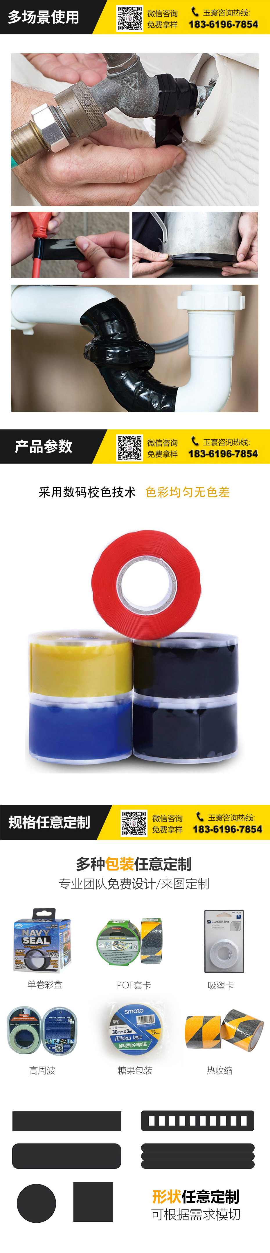 硅胶自粘带厂家价格