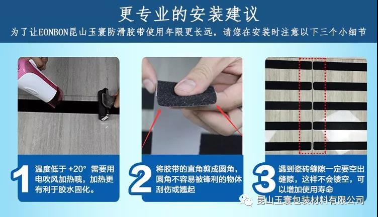 防滑胶带如何增加使用寿命