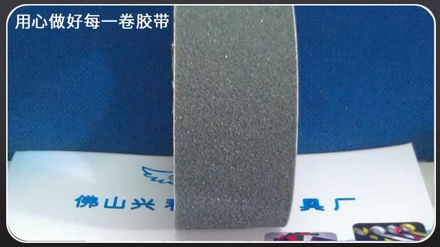 防滑胶带的价格—源头厂家自产自销[玉寰胶带]