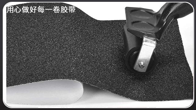 磨砂防滑胶带在哪买可以买到?江苏昆山胶带厂全国发货[玉寰胶带]
