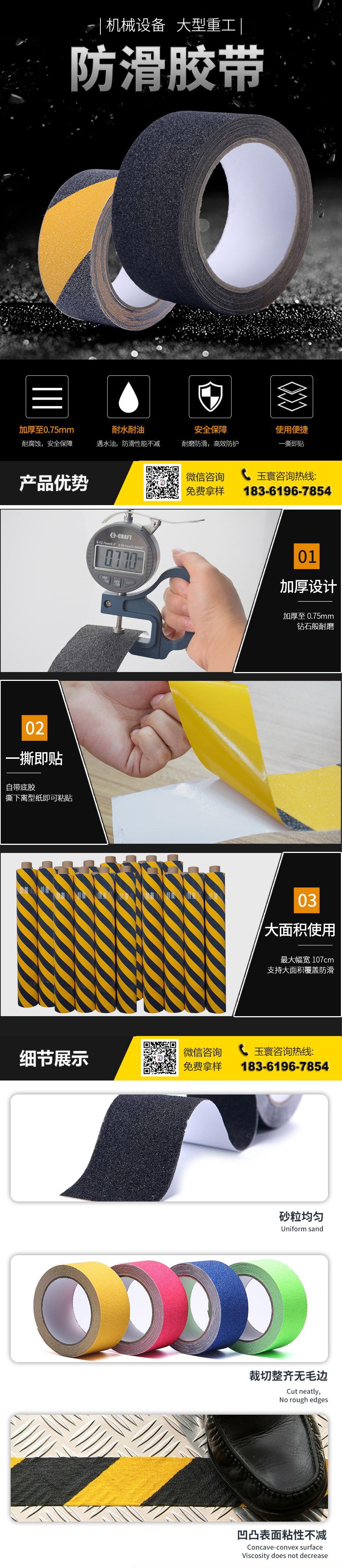 机械设备防滑胶带批发
