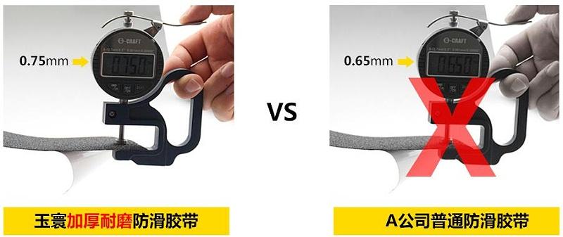 防滑胶带厚度对比