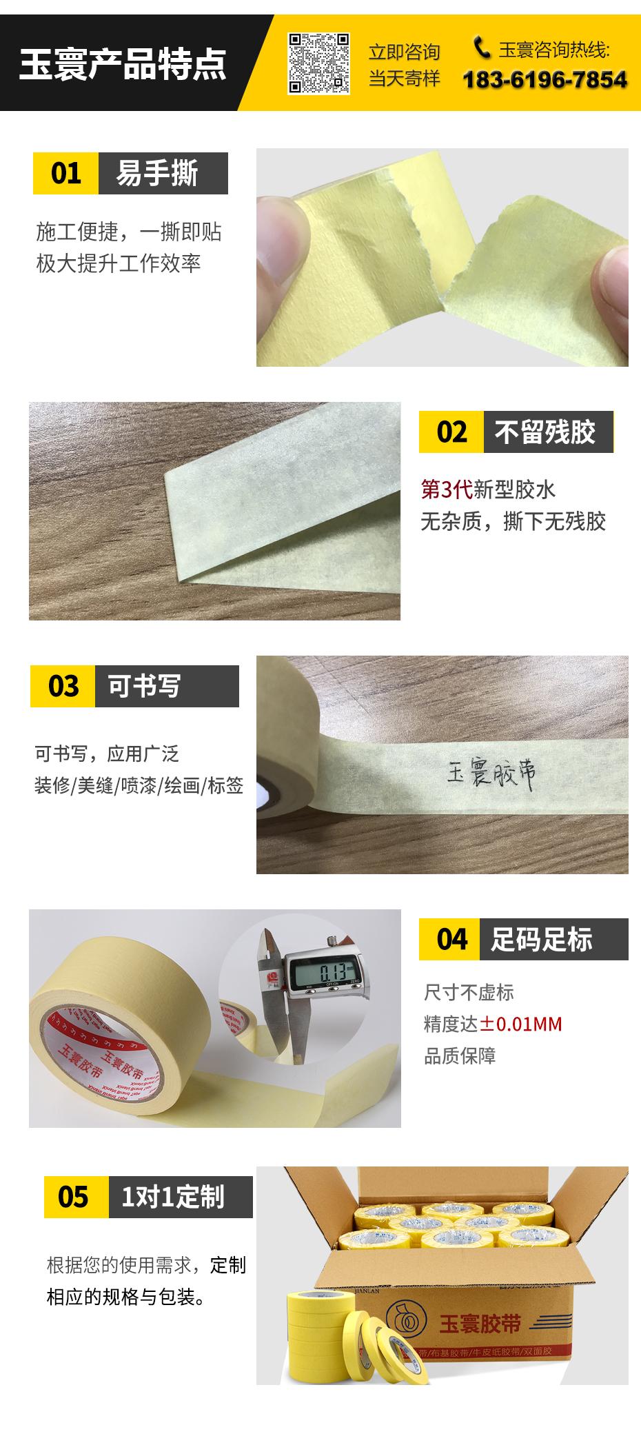 耐高温美纹纸胶带厂家直销