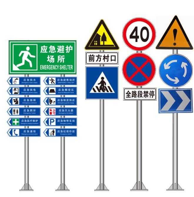 道路指引牌