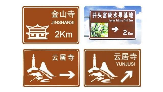 旅游区交通标志牌一般采用什么级别的反光膜?【昆山玉寰】
