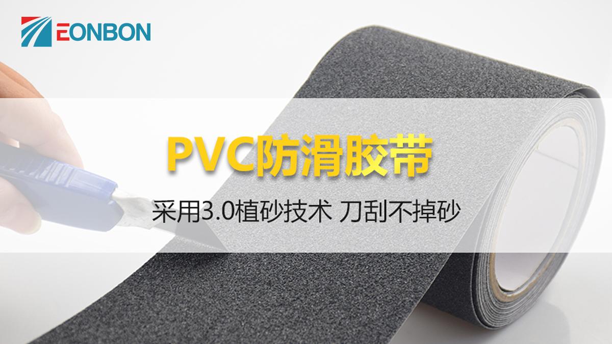 PVC植砂技术