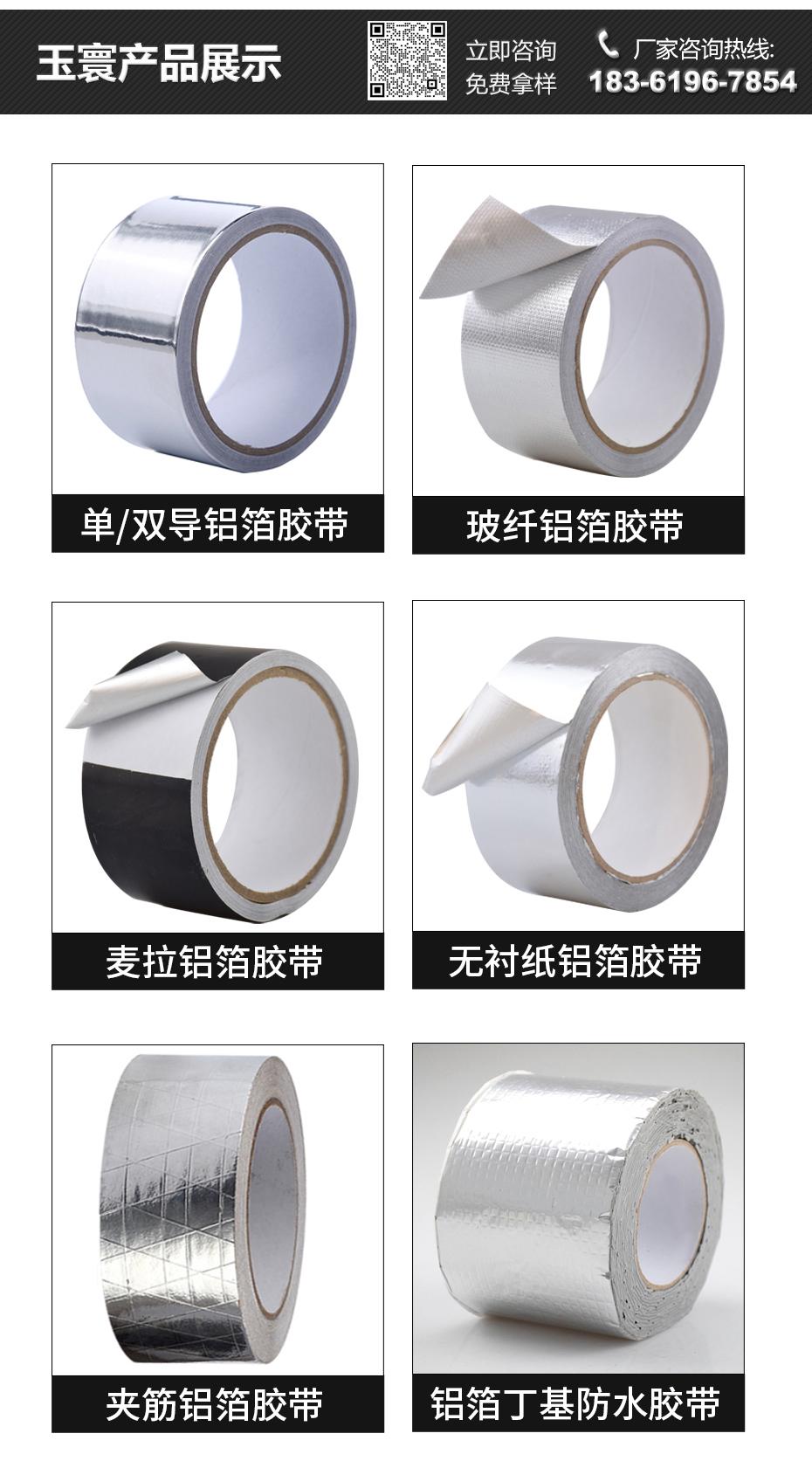 铝箔胶带应用