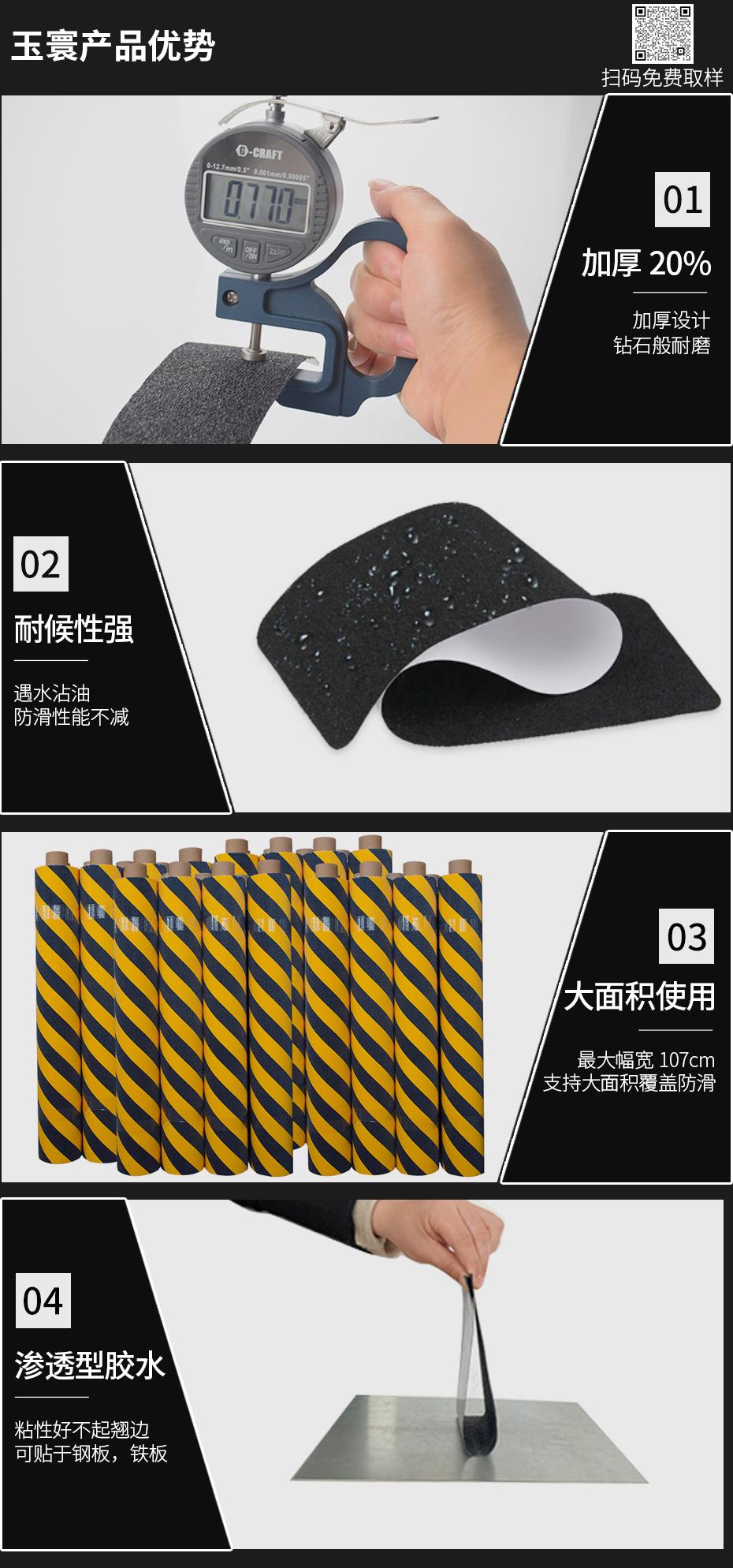 防滑胶带应用