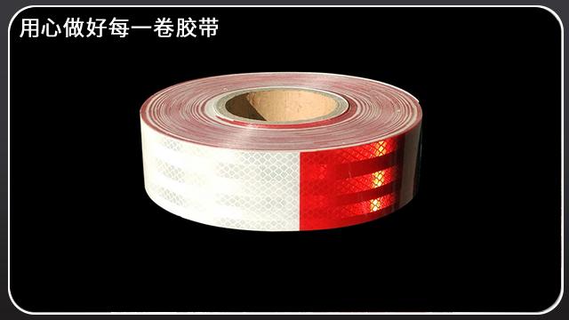 反光胶带的材质是什么?源头厂家发货[玉寰胶带]