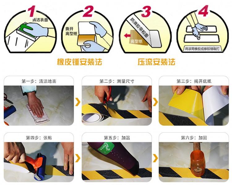 防滑胶带使用方法