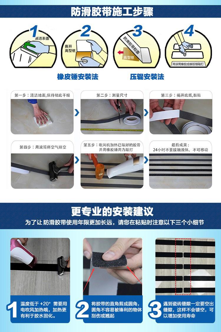 防滑胶带安装步骤【昆山玉寰】
