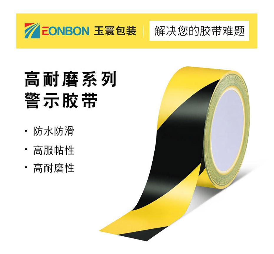 PVC警示胶带