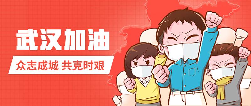 昆山玉寰为武汉加油