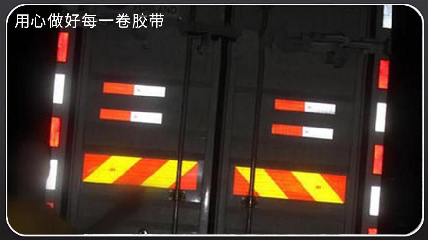 货运车反光膜选哪种