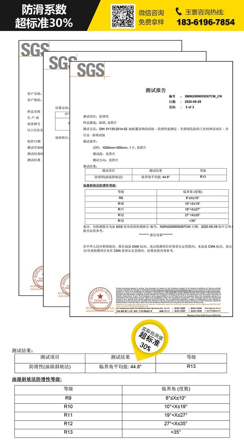 防滑胶带检测证书