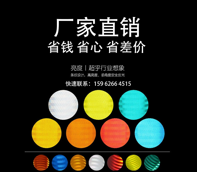 高强级反光膜的其他颜色