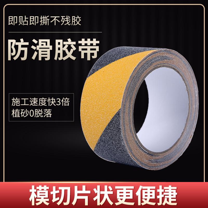 PVC防滑胶带工厂