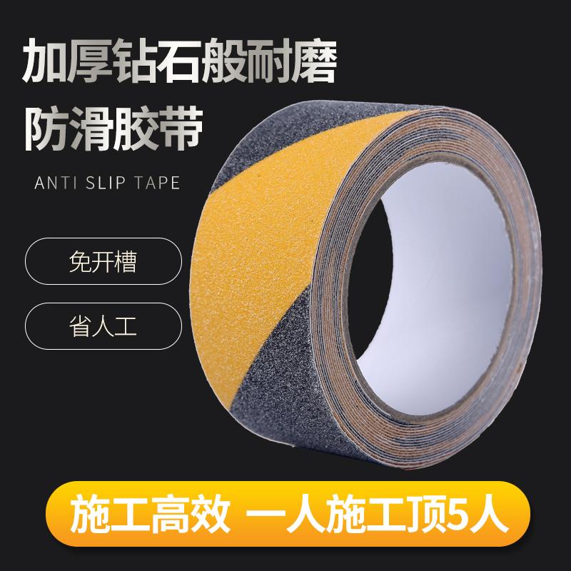 防滑胶带-施工更便捷